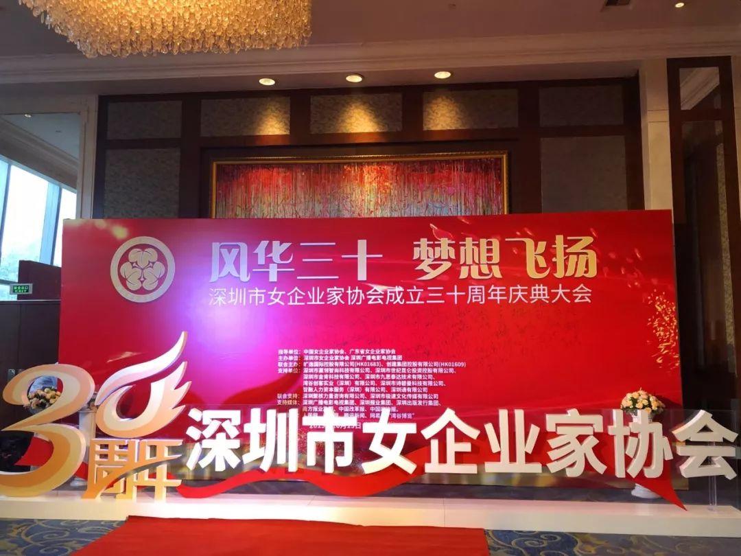 关注|深圳市女企业家协会成立30年啦!