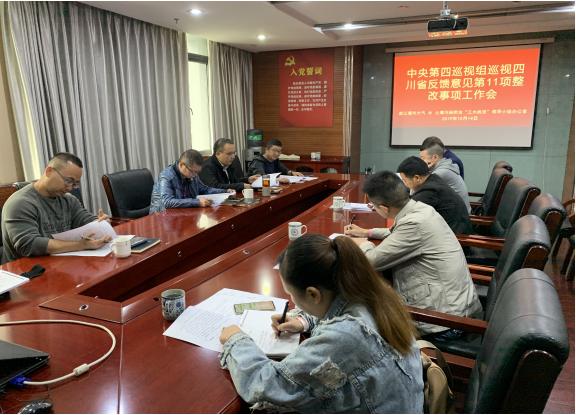成都市都江堰生态環境局召開落實中央第四巡視組反饋意見第11項整改事項工作會