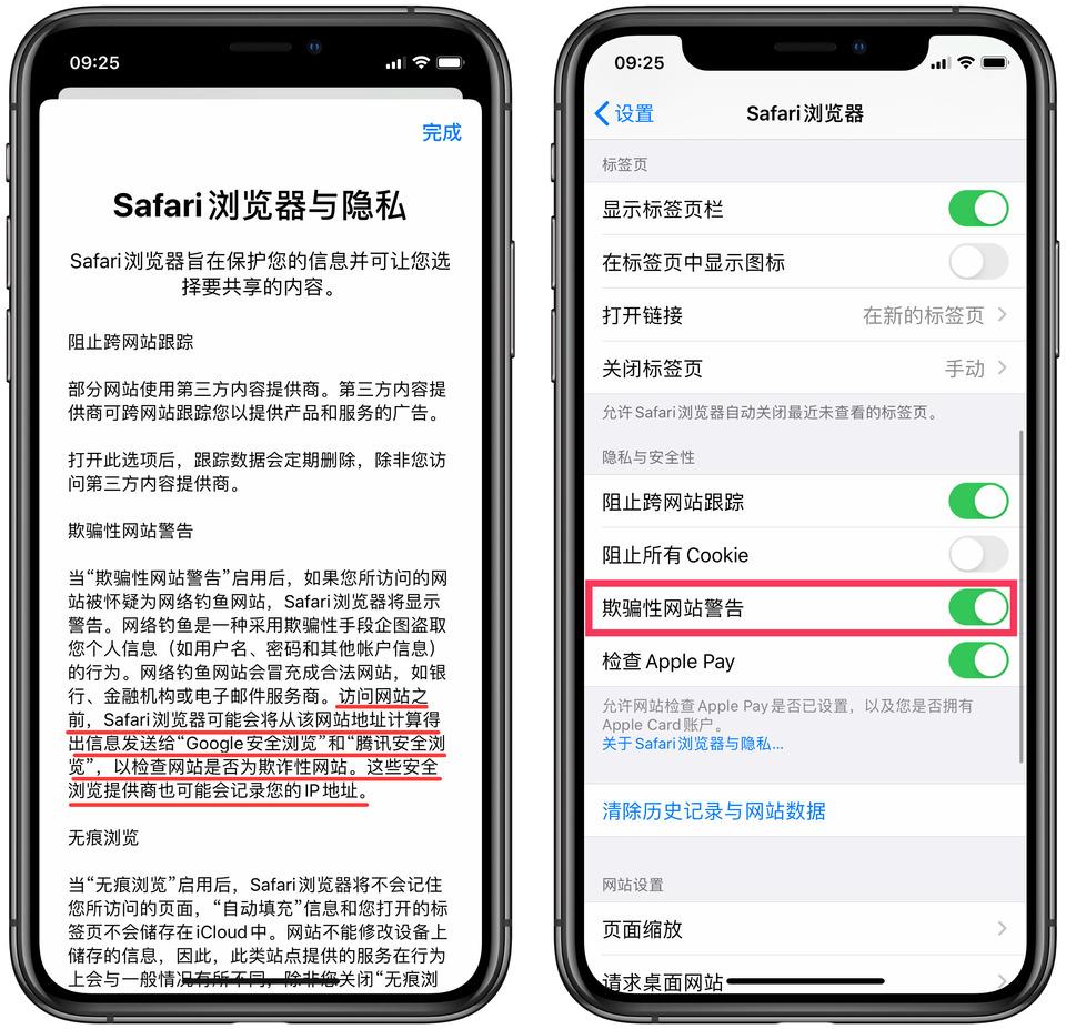 Safari 會洩露用戶隐私?蘋果做出解釋