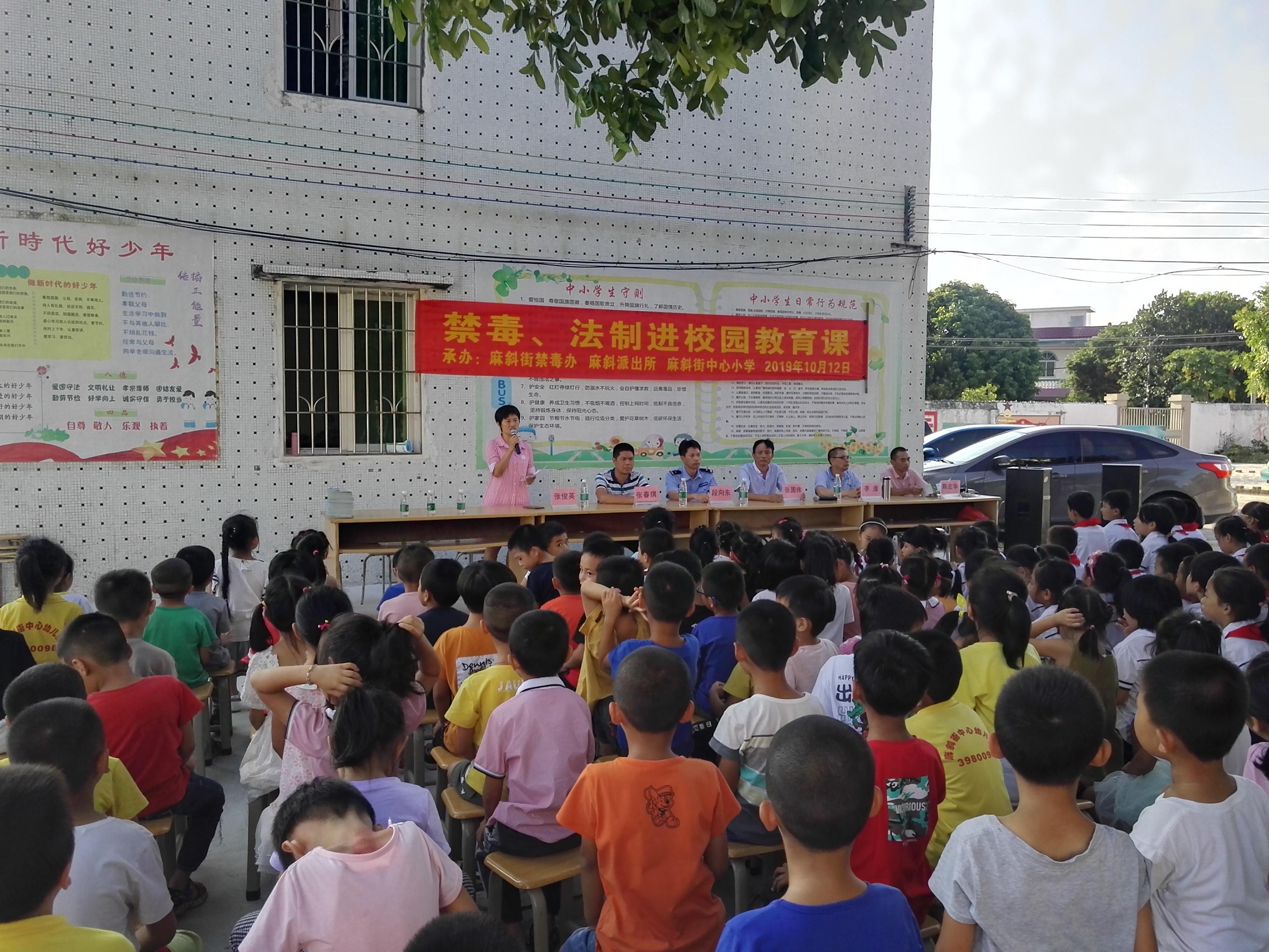 麻斜中心小學禁毒宣傳