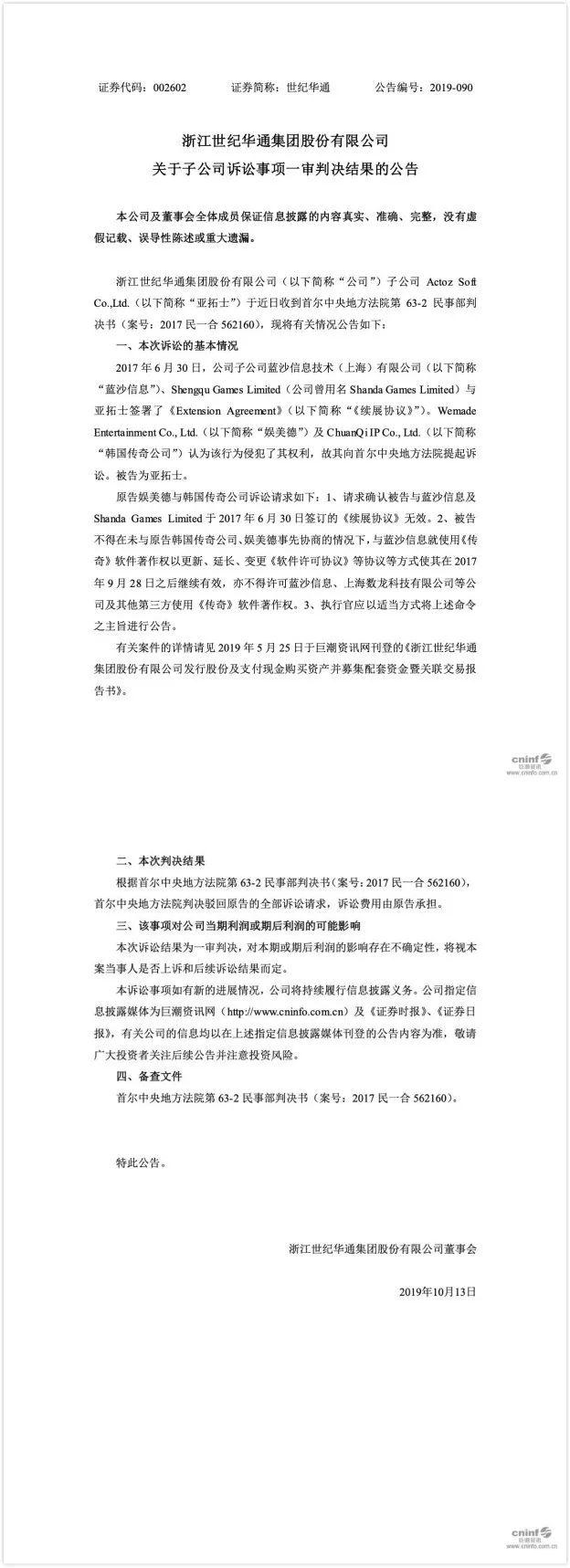 娱美德韩国本土再次败诉  盛趣游戏《传奇》独