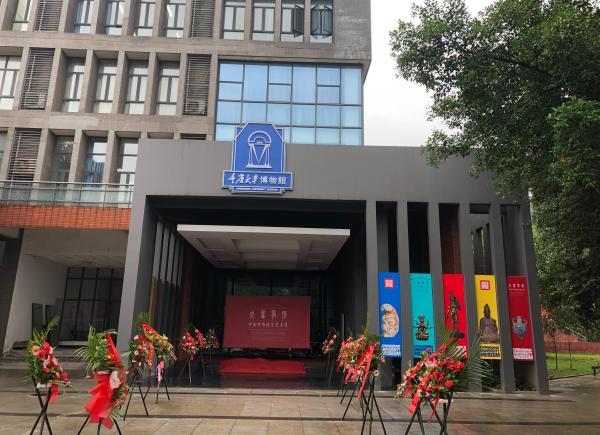 """重庆大学博物馆已闭馆,校方此前表态核查""""馆藏系赝品""""事件"""