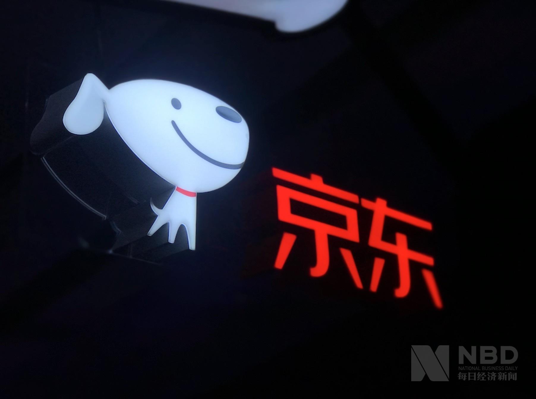 """京东抢跑""""双11"""":""""京喜""""首战能否给京东带来惊喜?"""