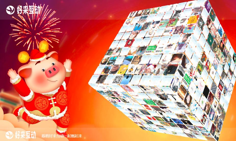 微信大屏幕互動如何用在年會抽獎中?