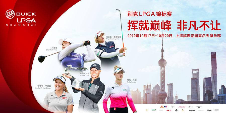 别克LPGA锦标赛重磅归来 五大洲高球好手齐聚申城