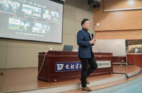 张晓光走进传媒大学解读TCL品牌与营销