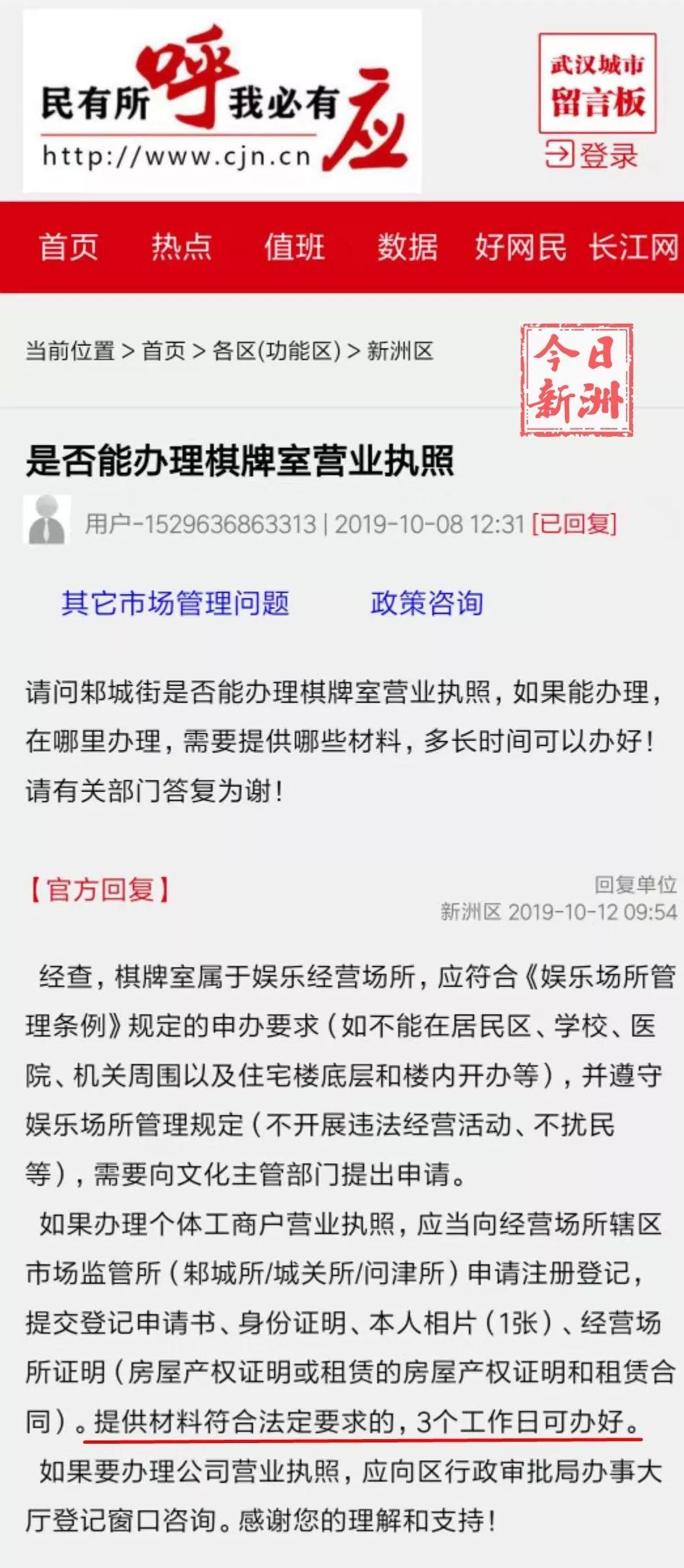 新洲网友:棋牌室能办营业执照吗?