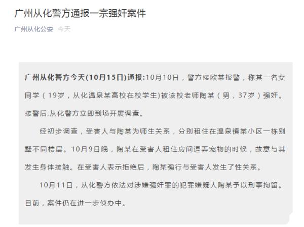 广州从化警方通报:一女大学生遭老师强奸,犯罪嫌疑人被刑拘
