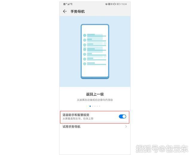 官方首曝:華為EMUI10手勢有大變化