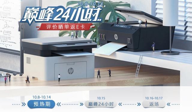 彩印不愁!上京东巅峰24小时买家庭打印机,全面升级打印新体验