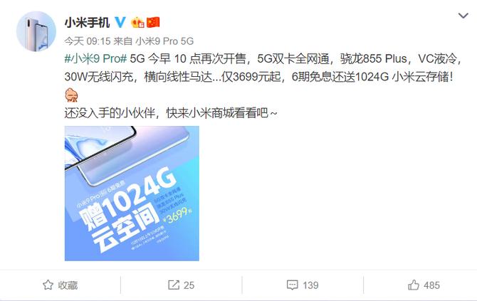 首销秒售罄真香5G手机再次开售买一送一3699元买吗?