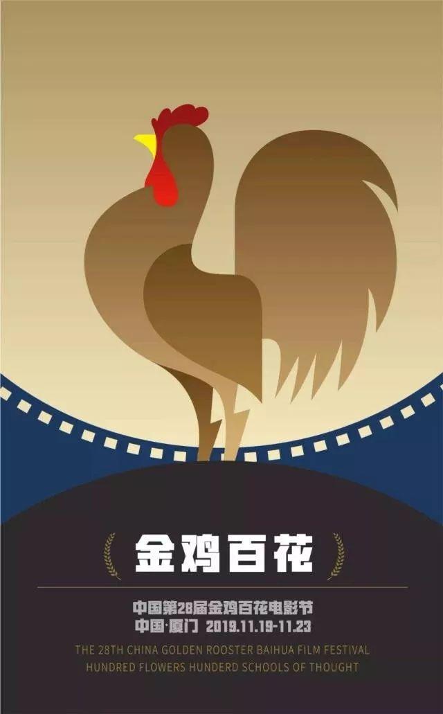 """第28届金鸡百花电影节名单曝光,这才叫""""整个娱乐圈都来了"""""""