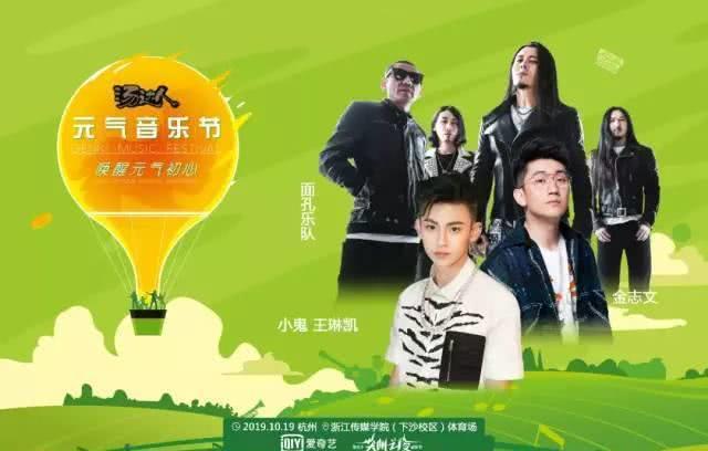 小鬼王琳凯领衔,汤达人元气音乐节杭州站邀你一起唤醒初心