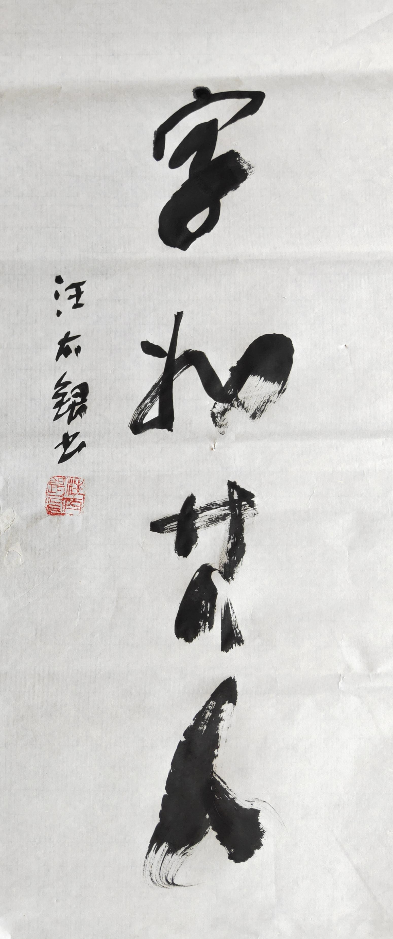 """书法评论家汪太银说""""字如其人"""""""