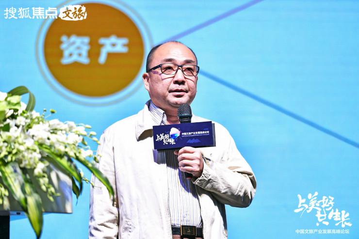 许豫宏:文旅行业发展趋势——新文旅、新产业、新经济