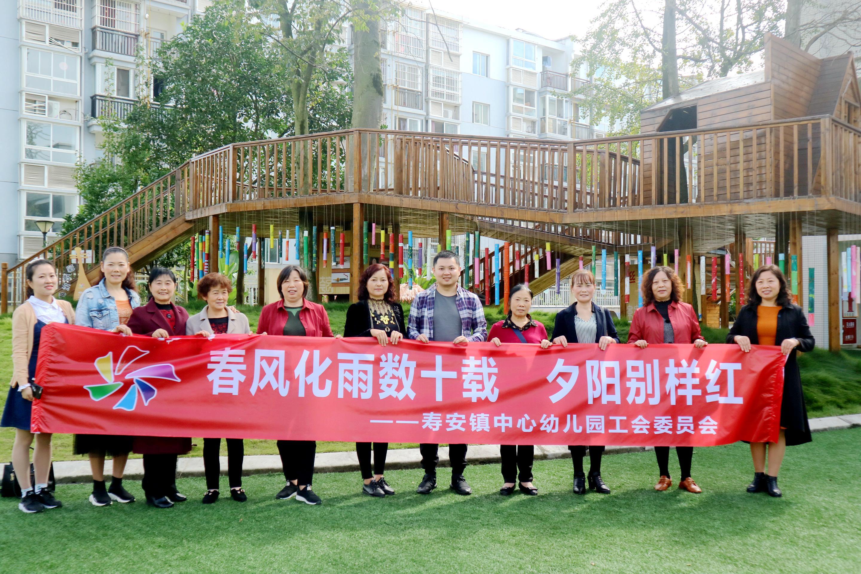 成都市溫江區壽安鎮中心幼兒園開展重陽節主題活動