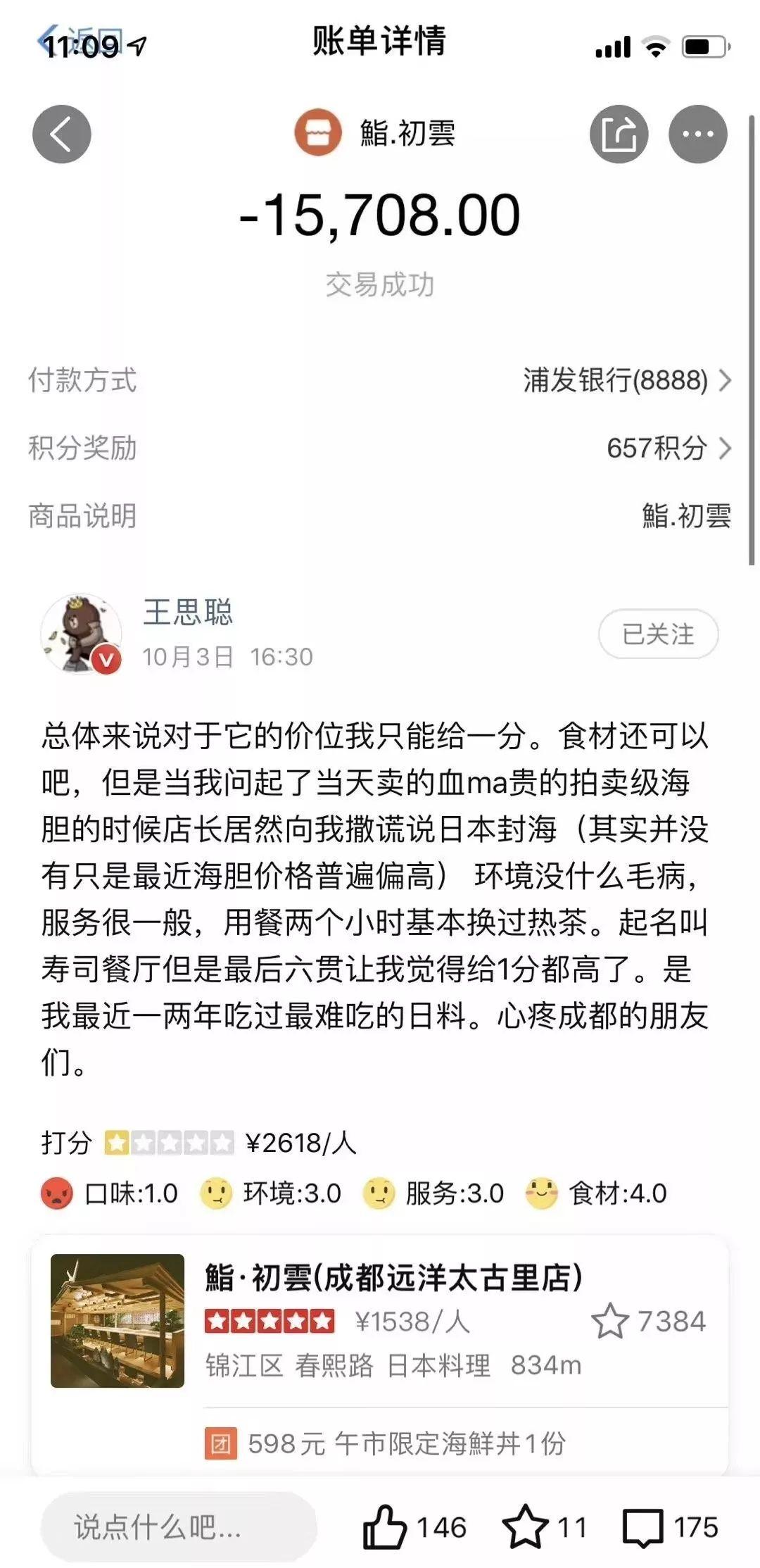日料店回应王思聪 怀石料理究竟是什么?