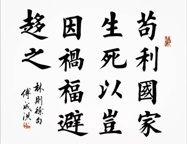 中国书画大家艺术品牌推广工程 著名书法家傅成洪