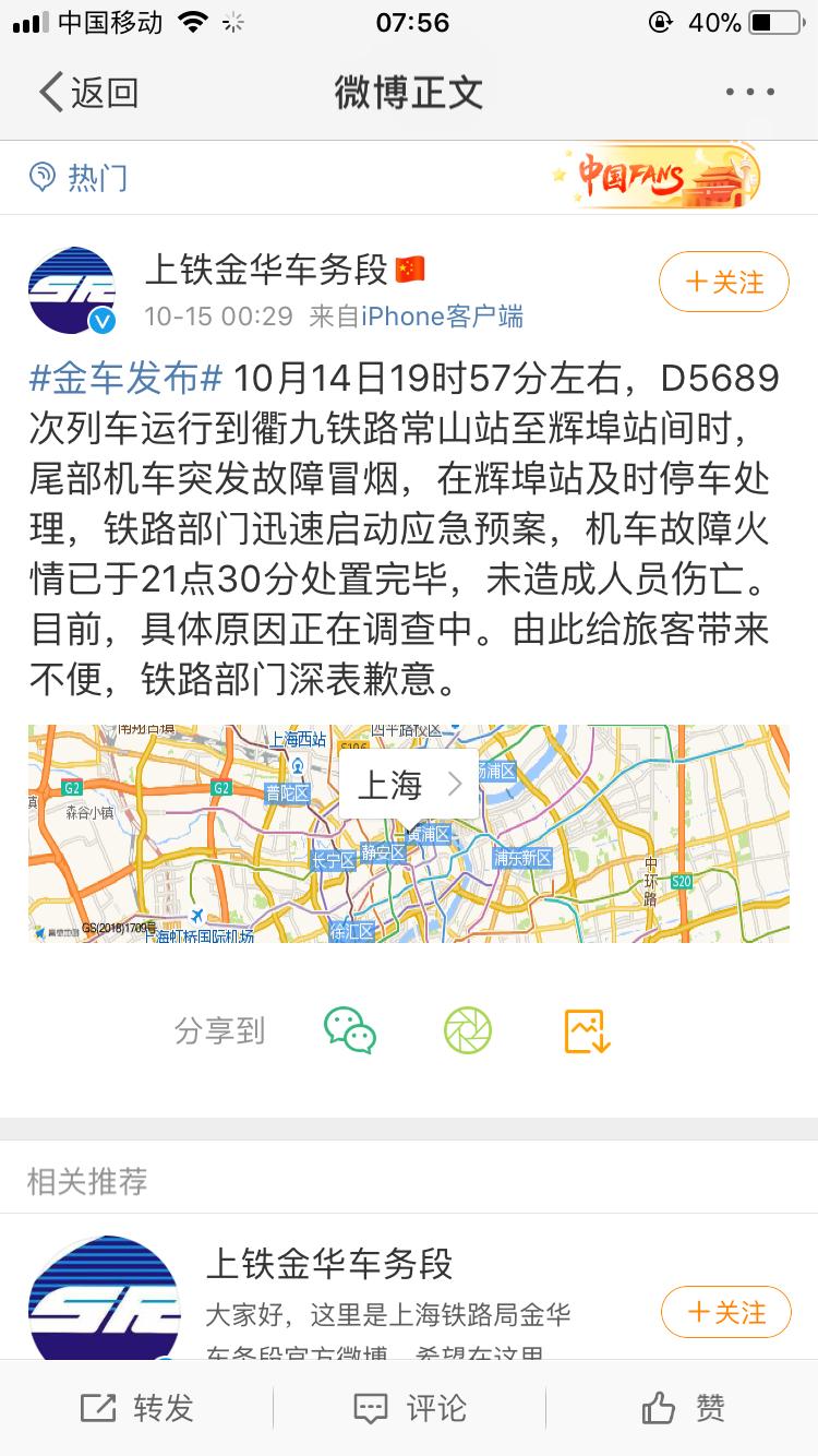 上海至开化一列车突发火情