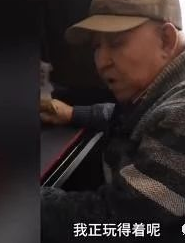 84岁大爷沉迷网游,被打断后气到不吃饭!网友:好像我…_父亲