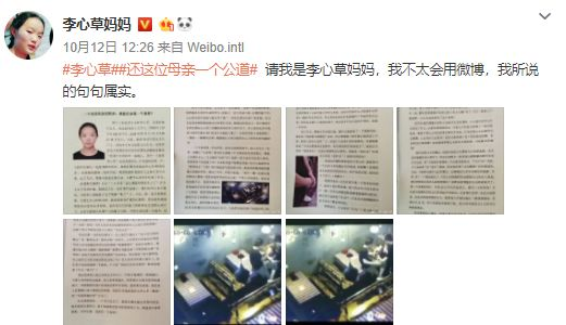 """""""警方通报""""李心草为意外落水知名媒体涉嫌造谣!"""