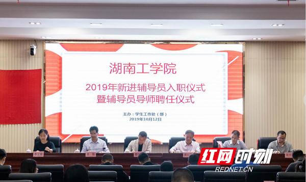 湖南工学院启动辅导员导师选聘
