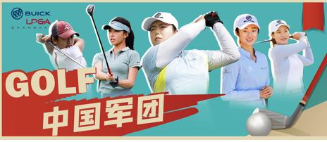 准备好了吗?中国军团即将霸屏别克LPGA!