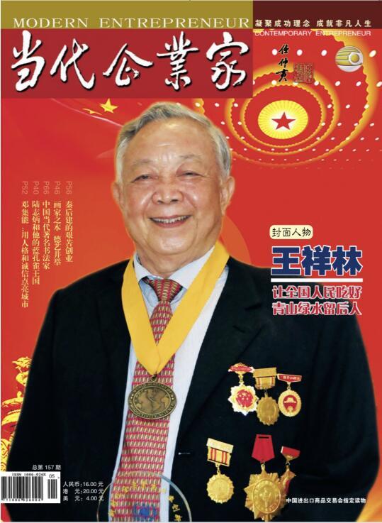 喷施宝董事长王祥林——让全国人民吃好,青山绿水留后人