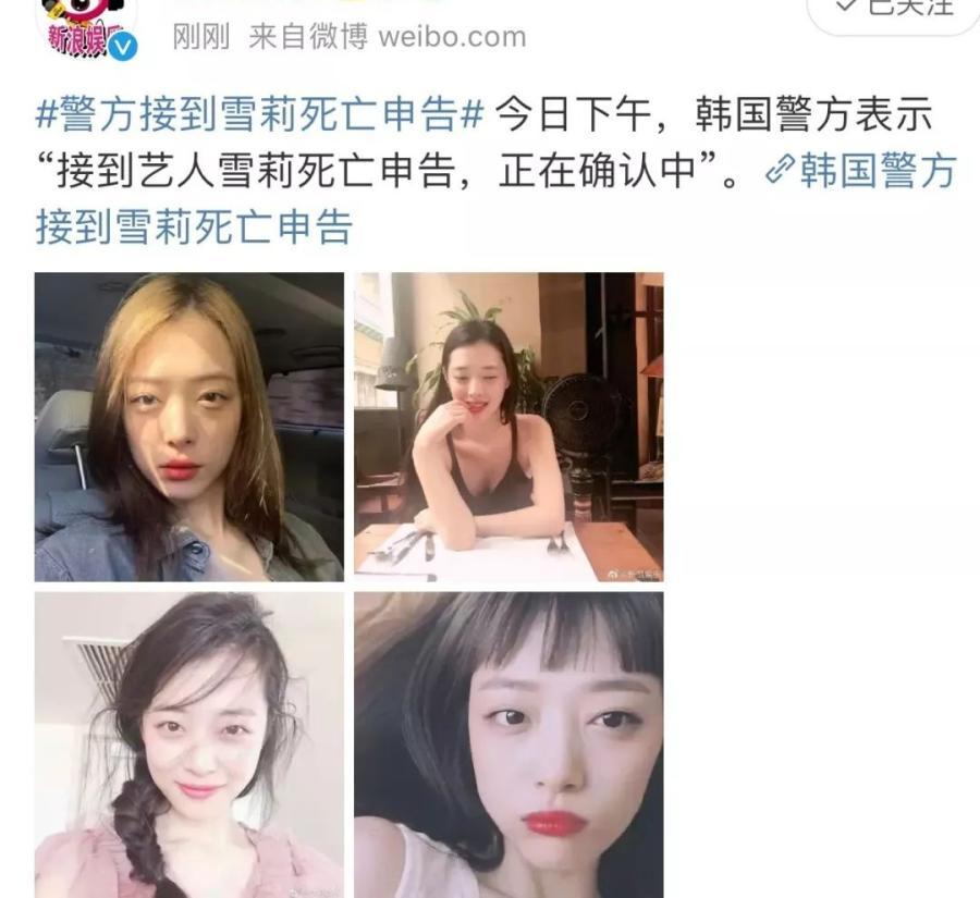 又一个乔任梁!韩国女星雪莉家中上吊自杀,生前患严重抑郁症