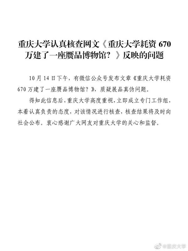 """重庆大学回应""""博物馆展品被指系赝品"""":已成立工作组核查"""