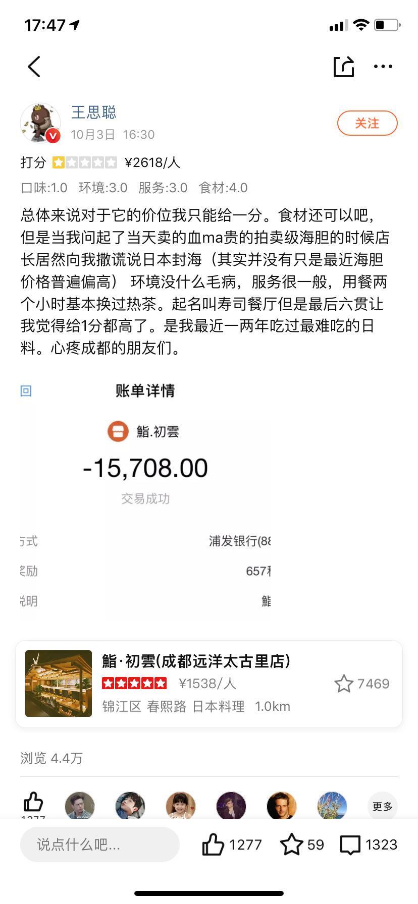 王思聰在成都吃日料給差評:心疼成都的朋友們 幫大家排雷