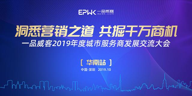 共掘千万商机一品威客网将举办华南站服务商大会