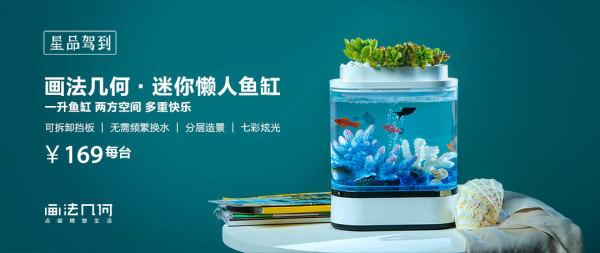 小米有品星品驾到:画法几何第三代迷你懒人鱼缸2019年10月18日上市