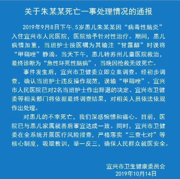 输错药致患儿死亡2护士被辞退 江苏5岁脑炎患儿被输错药后死亡