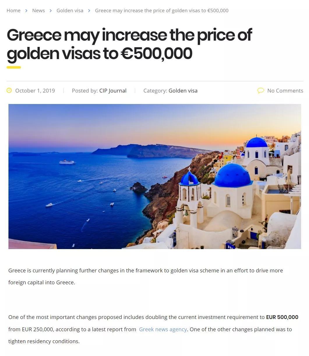 希腊新政尊府台,购房移平易近投资额直接翻倍?!想钱想疯了吧……_中欧消息_首页 - 欧洲中文网