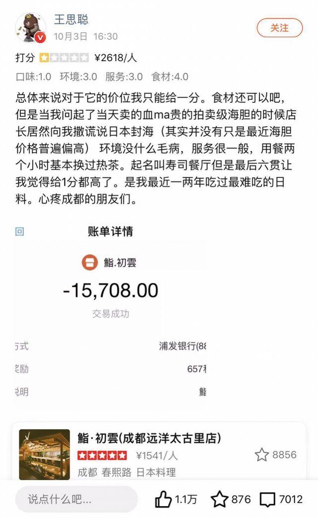 王思聪大众点评吐槽万元日料难吃,比银行卡号更壕的红V认证曝光