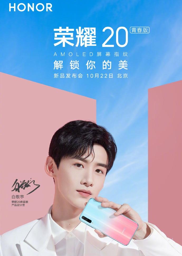 荣耀20青春版10月22日发布,白敬亭出任产品设计官