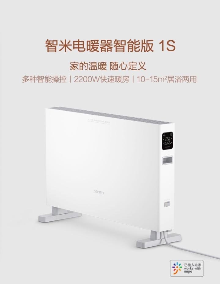 入寒必備品!智米電暖氣智能版1S售價499元