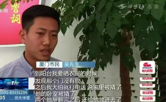 火眼金睛!厦门警方仅凭视频中的两个动作发现嫌疑人!
