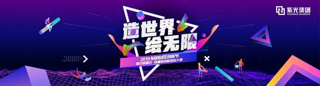 决胜山城之巅|2019NAVIGATE创客节热力开启