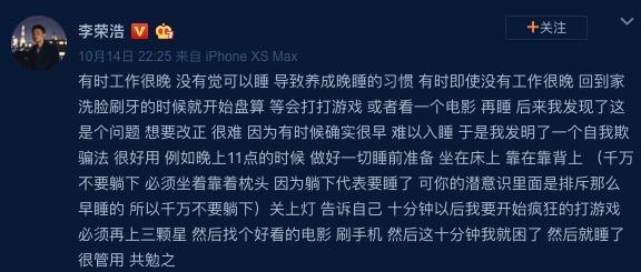 """李荣浩分享早睡""""自我欺骗法"""",网友:最近变生活博主了大哥!"""