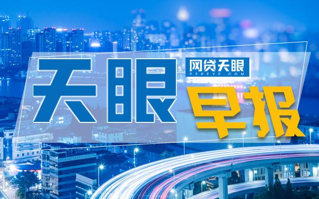 网贷天眼早报:深圳发布第十一批失信人名单深交所12问暴风集团