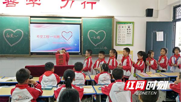 """""""紅領巾""""獻愛心 蒸湘區大立實驗小學掀起""""一元捐""""愛心熱潮"""