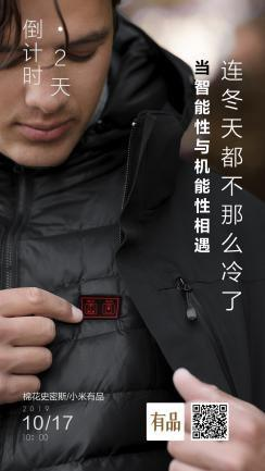 小米有品预热羽绒服:4档多区智能温控 1秒即热