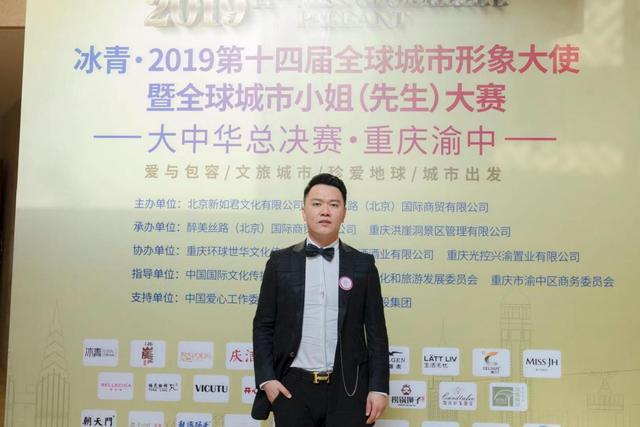旭美集团董事长刘晓毅助力第十四届全球城市形象大使大中华总决赛