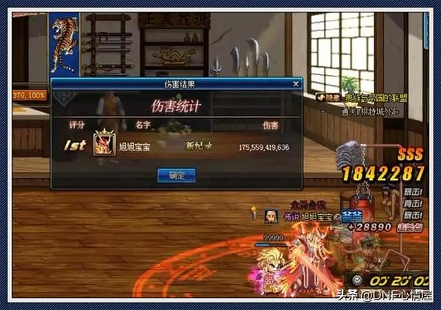 DNF:神豪玩家晒剑帝,扬言他才是第一,武器上17比旭旭宝宝都强