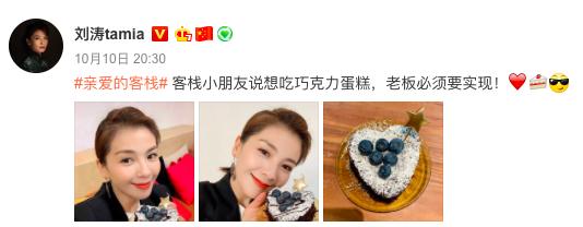 """《亲爱的客栈3》开启职场模式刘涛变客栈老板再现""""安迪刘"""""""