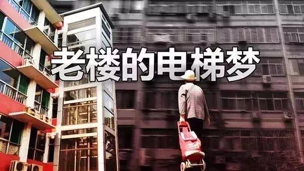 <strong>渭南这个老小区将加装21部电梯!</strong>