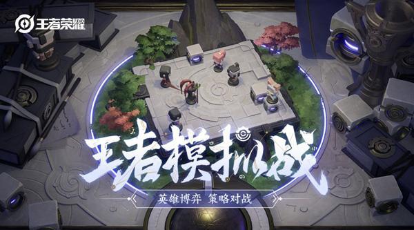 王者榮耀:王者模擬戰與云頂之弈的差別 王者的創意太獨特了