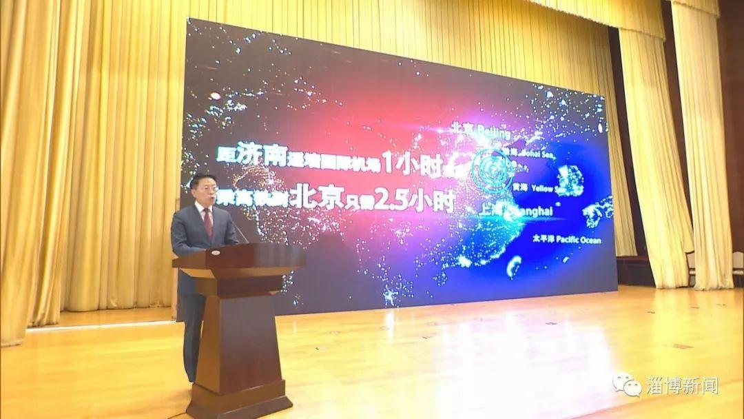 """""""相聚淄博""""2019国际交流合作洽谈会开幕"""